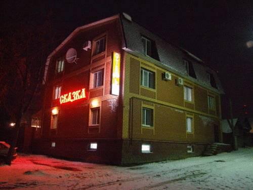 Skazka Hotel Complex, Ul'yanovsk