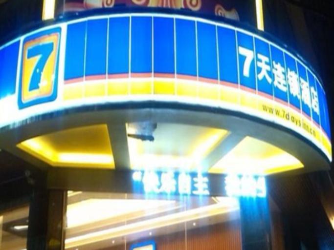 7 Days Inn Enshi Li Chuan Qing Yuan Street Branch, Enshi Tujia and Miao