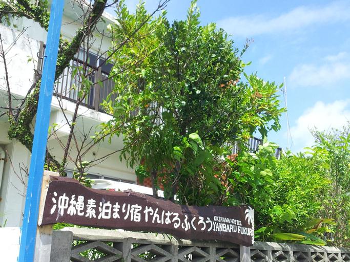 Okinawa Hostel Yanbaru Fukuro, Nago