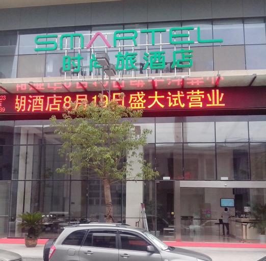 Metropolo Wuhu Wanda Plaza Hotel, Wuhu