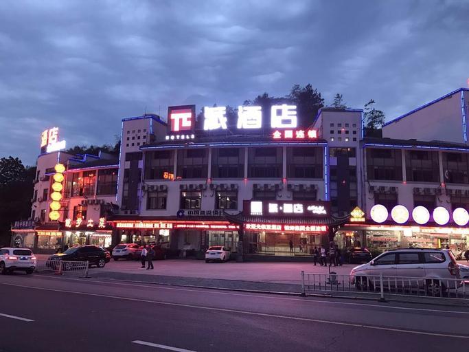 PAI Hotels·Huangshan Scenic Zone South Gate Transfer Center, Huangshan