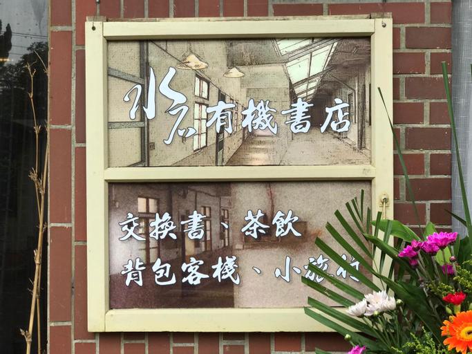 Waterstonebookstore, Hsinchu County