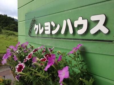 Tateyamasanroku Onsen Iyashi no Yuyado Crayon House, Toyama