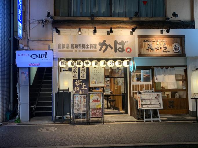 Hotel Owl Tokyo Shinbashi - Hostel, Minato