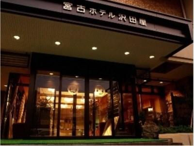 Miyako Hotel Sawadaya, Miyako