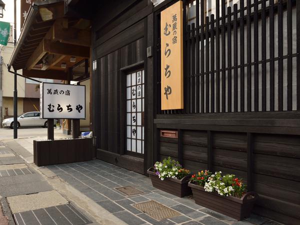 Murachiya, Kiso