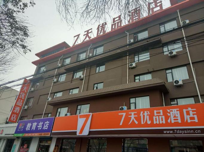 7 Days Premium·Binzhou Boxing Zina International, Binzhou