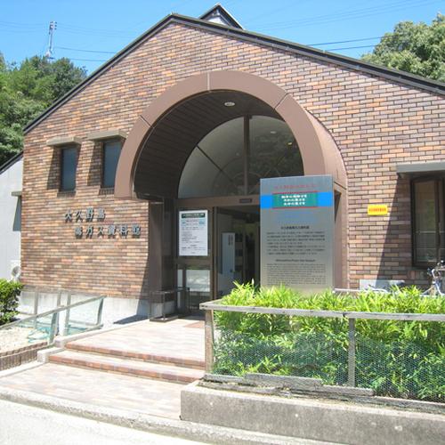 Kyukamura Okunoshima, Takehara