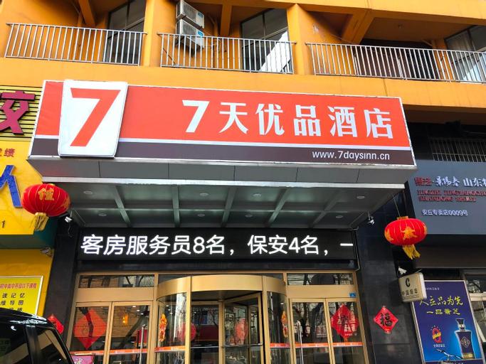 7 Days Premium·An Qiu Xing'an Road, Weifang