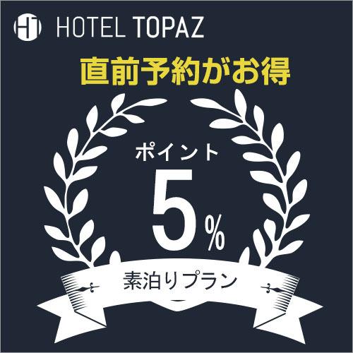 Hotel Topaz Ozai Ekimae, Ōita