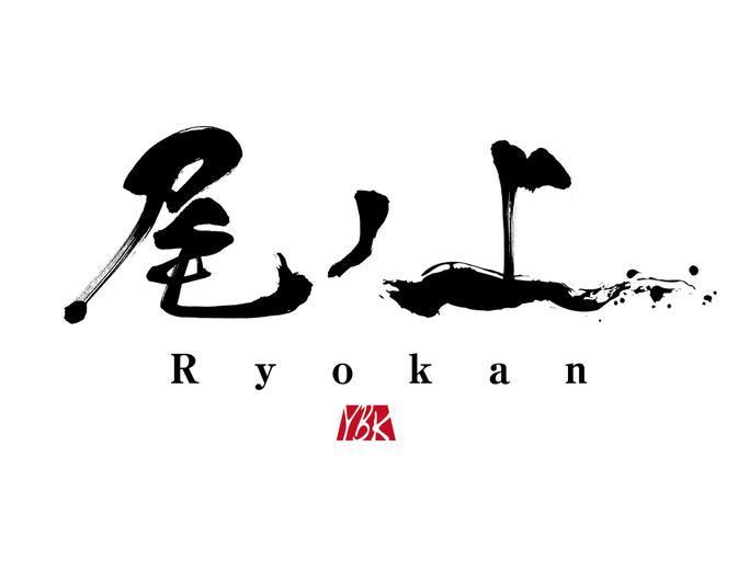 Onoue Ryokan, Karatsu