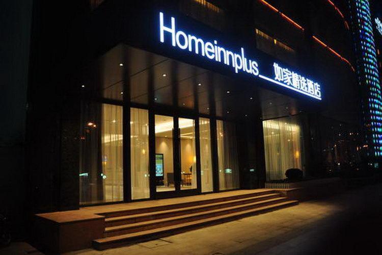 Home Inn Plus-Nanjing Dinghuaimen Longjiang Metro Station, Nanjing
