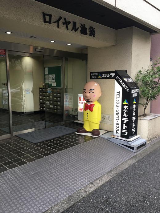Hotel Tetora Ikebukuro, Toshima