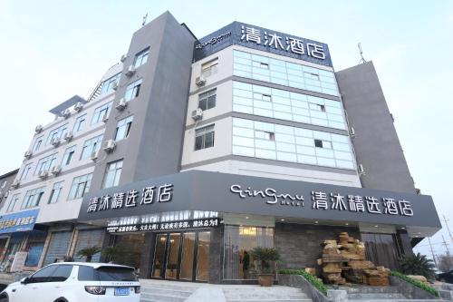 Qingmu Hotel Danyang Xinqiao Zhongxing North Road Branch, Zhenjiang