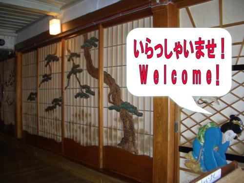 Semi Onsen Kishiro, Mogami