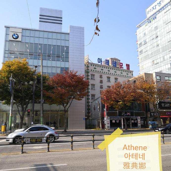 Athene Motel, Gwangsan