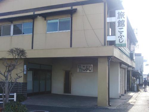 Kofuji Ryokan, Kurashiki
