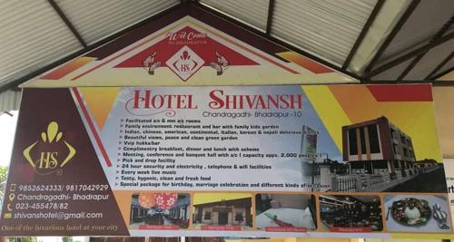 Hotel Shivansh, Mechi
