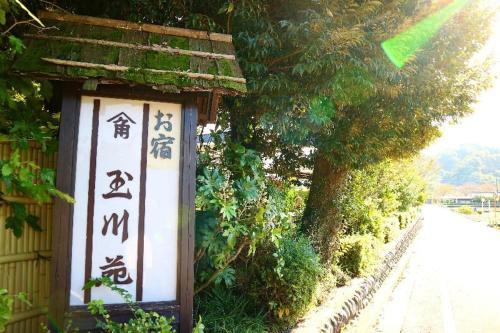 Oyado Tamagawaen, Ōme