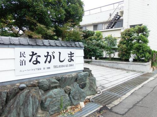 Minpaku Nagashima room3 / Vacation STAY 1035, Kuwana