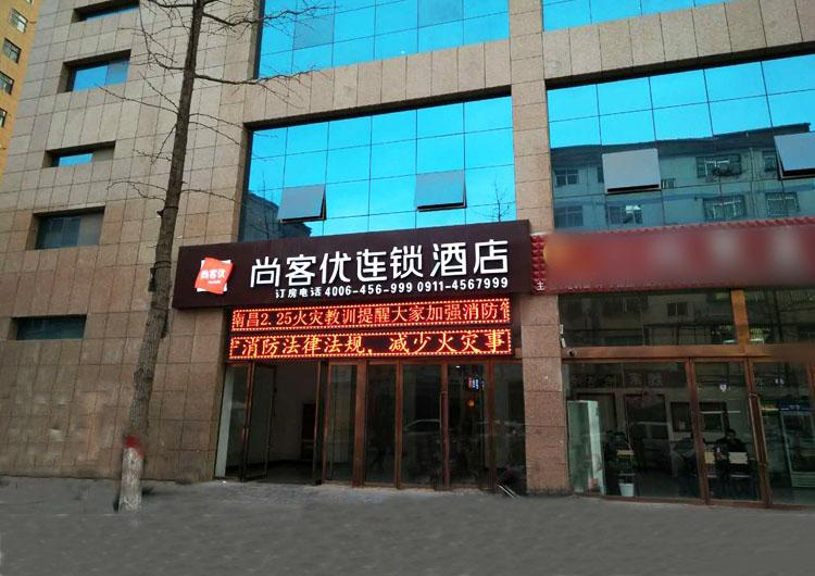 Thank Inn Plus Hotel Shanxi Yanan Ganquan County North Railway Station, Yan'an