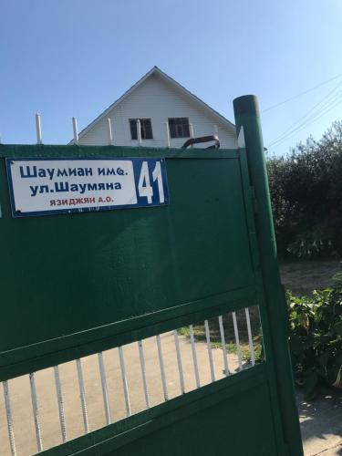 Гостевои дом «У Зины», Gagra