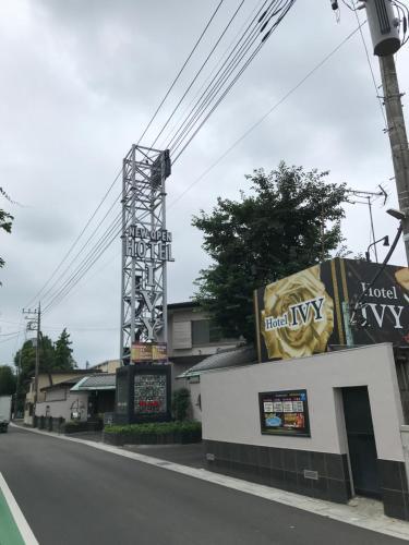 Hotel IVY Iwatsuki (Adult Only), Saitama