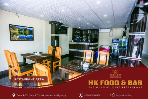 Hk FOOD BAR AND GUEST HOUSE, Mechi