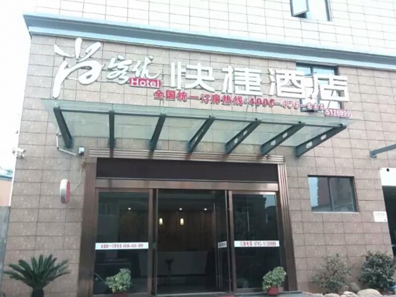 Thank Inn Hotel Jiangxi Shangrao Qianshan Xinjiang Longting, Shangrao