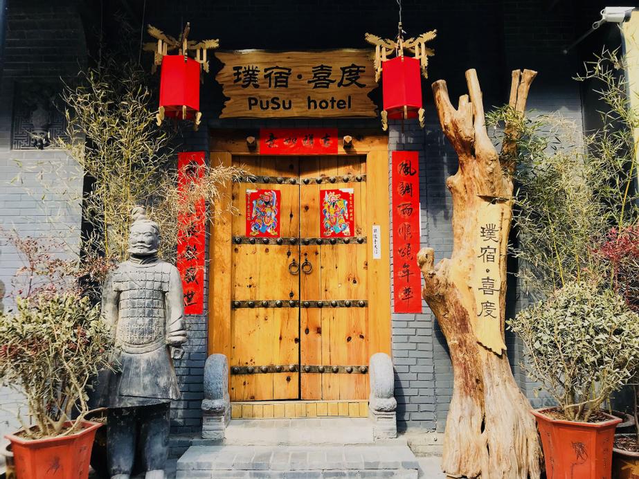 PuSu Jade Boutique Hotel, Xi'an