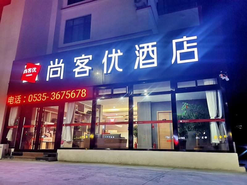 Thank Inn Hotel Shandong Yantai Haiyang Zhenhua Commercial Building, Yantai
