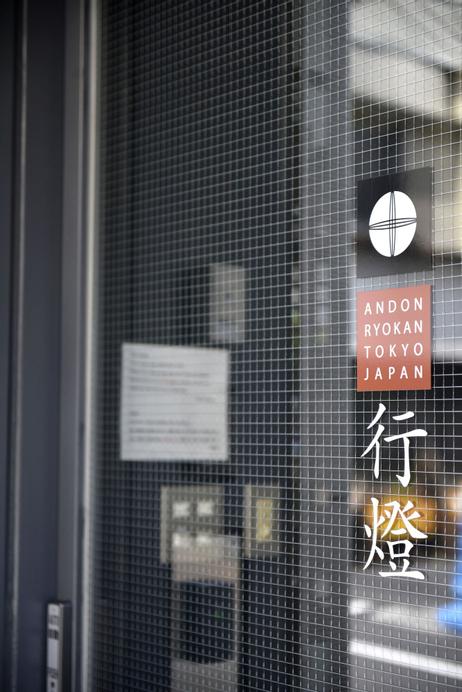 Andon Ryokan, Arakawa