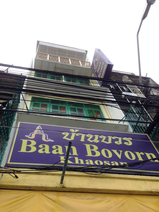 Baan Bovorn Khaosan, Bang Khae