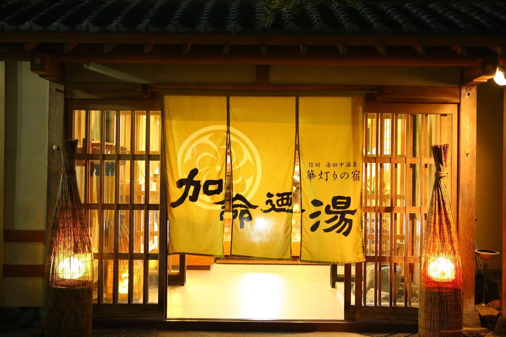 Kamei no Yu, Yamanouchi