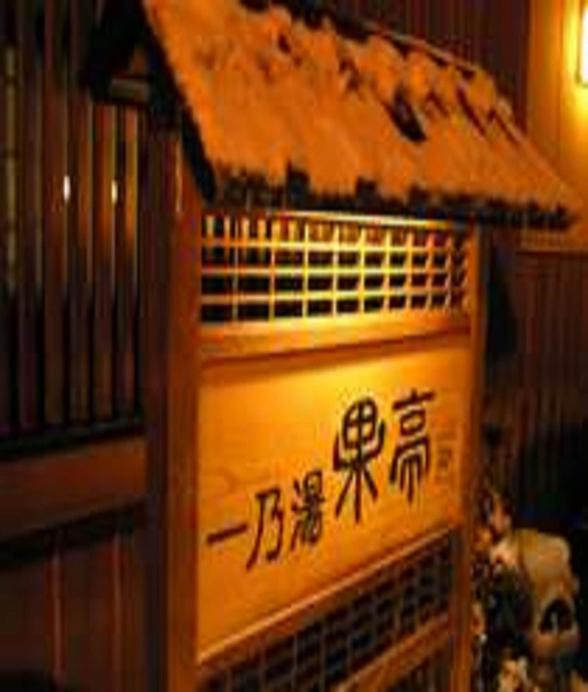 Shibu Onsen Ichinoyu Katei, Yamanouchi