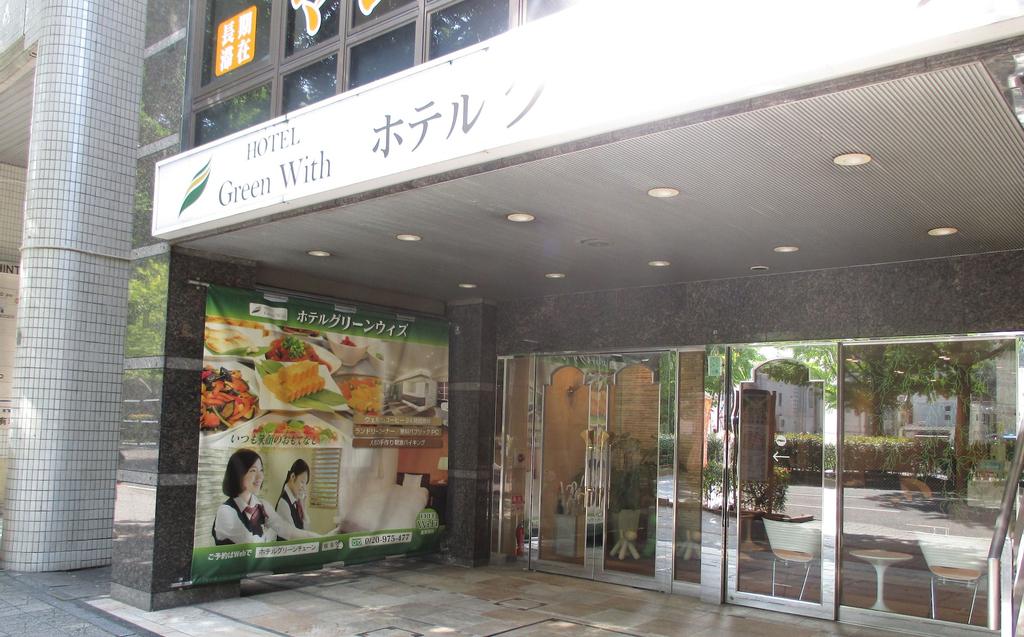 Hotel Green With, Sendai