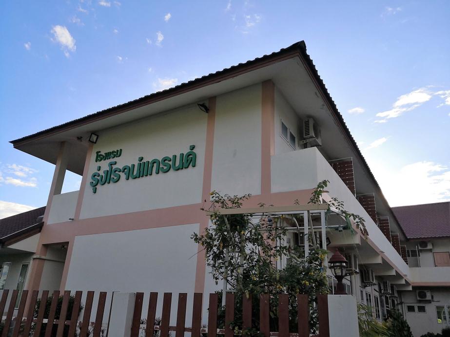 Rungrod Grand Hotel, Muang Nong Bua Lam Phu