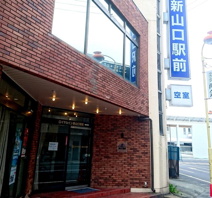 ROYAL INN SHINYAMAGUCHI, Yamaguchi
