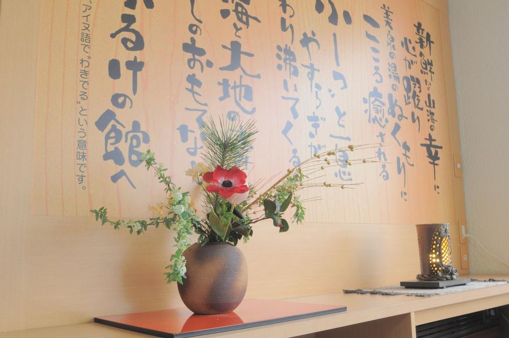Puruke-no-Yakata Hotel Kawabata, Shibetsu