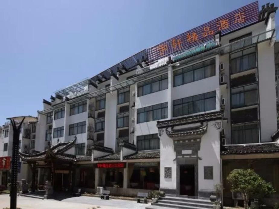 Huangshan Aixuan Botique Hotel, Huangshan