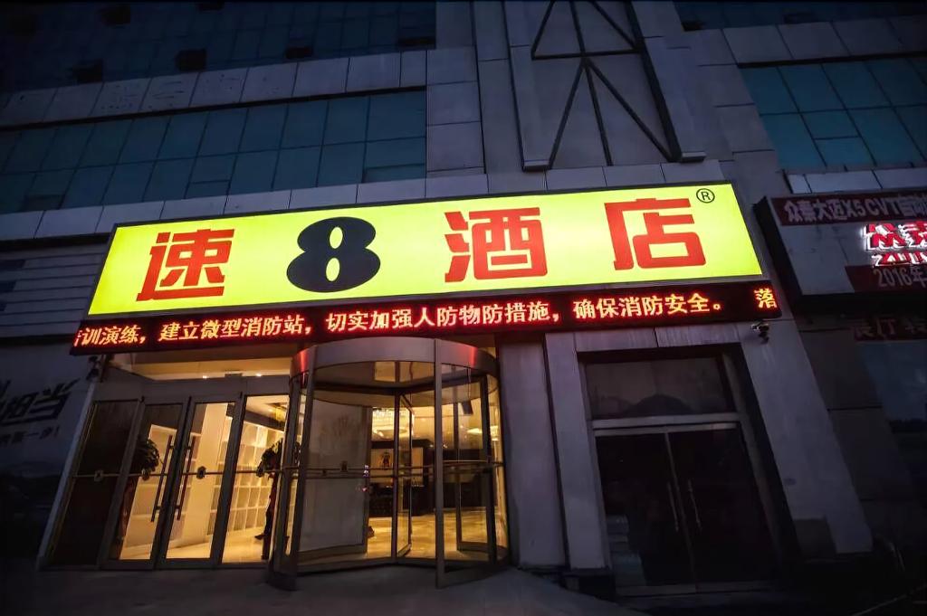 Super 8 Yantai Airport Branch, Yantai