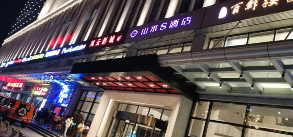 Shanshui S Hotel, Wuhan