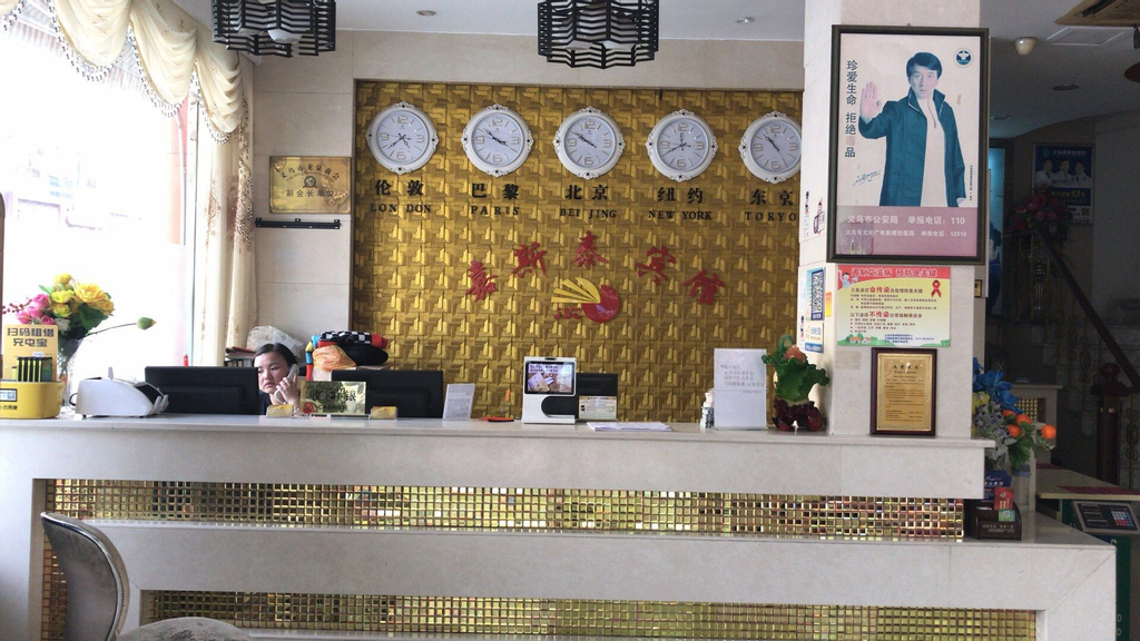 Jia Si Tai Hotel, Jinhua
