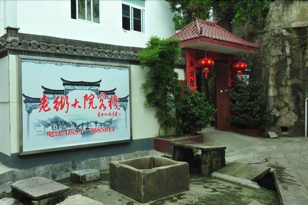 Huangshan Old Street Countyard Inn, Huangshan