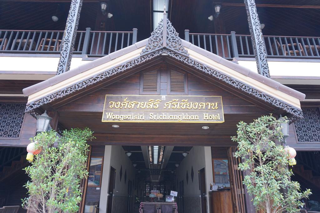 Wongsaisiri Srichiangkhan Hotel, Chiang Khan