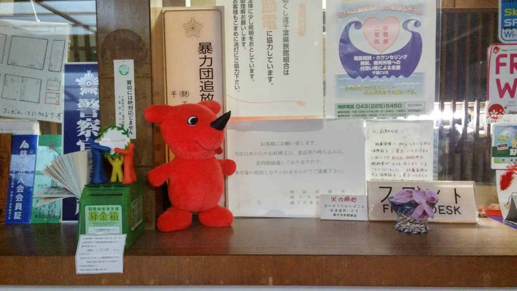 Daishin Ryokan, Chōshi