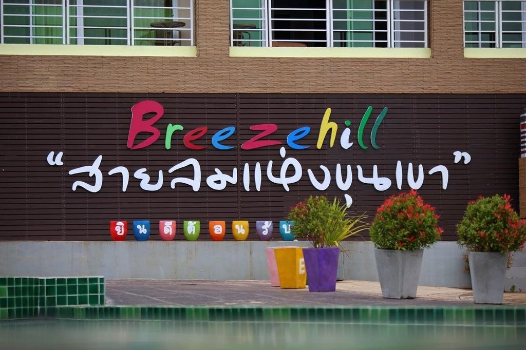 Breeze Hill Hotel, Khao Kho