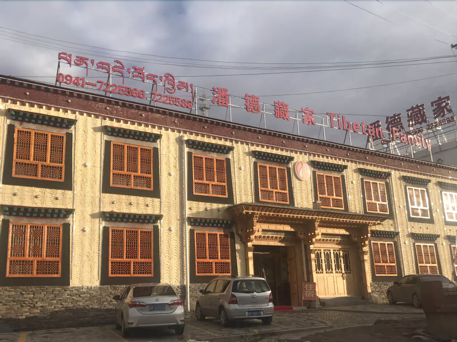 Tibetan Family, Gannan Tibetan