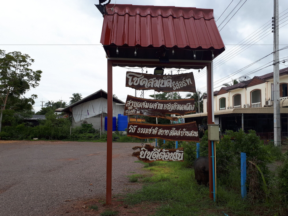 Chokesombat resort, Amphawa