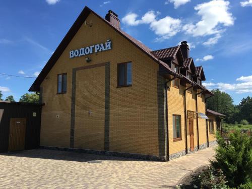 Entertaiment comlex Vodogray, Rokytnians'kyi